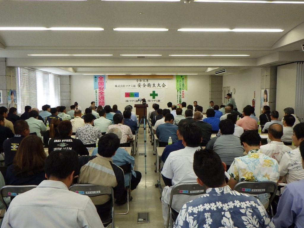 令和元年 株式会社ツナミ組 安全衛生大会開催
